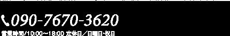 090-7670-3620