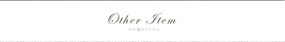 Other Item その他のアイテム