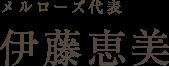 メルローズ代表 伊藤恵美